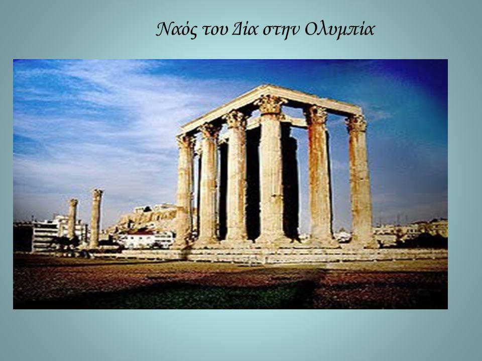 Ναός του Δία στην Ολυμπία