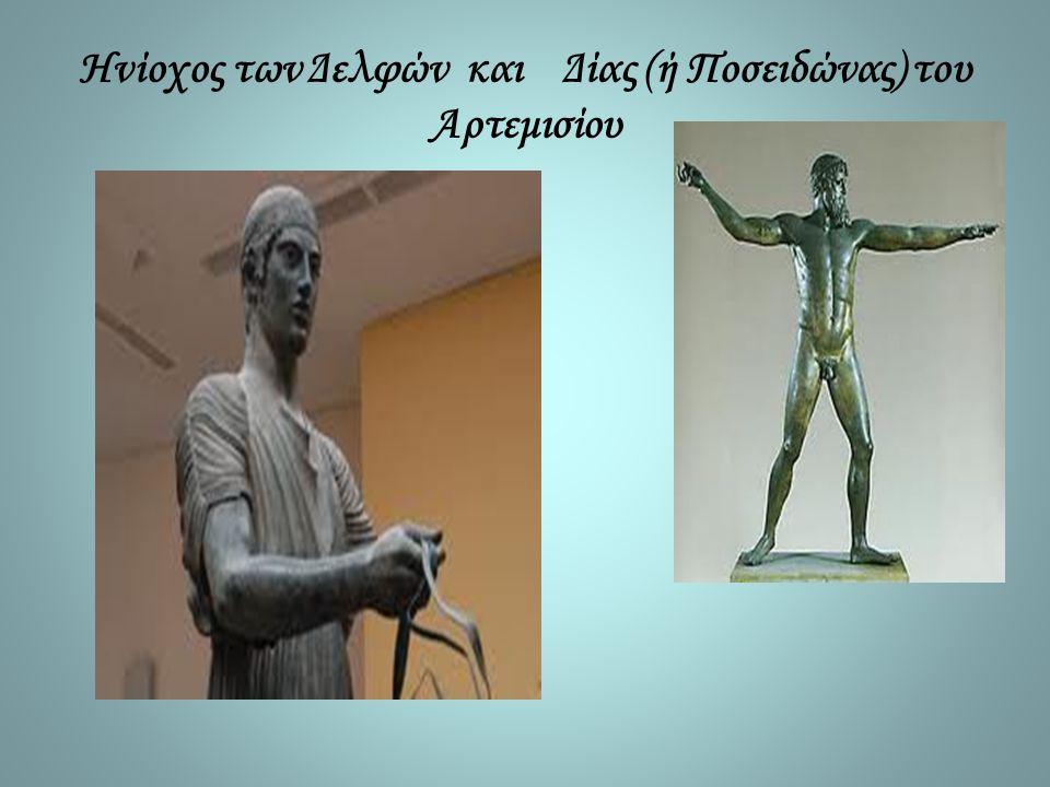 Ηνίοχος των Δελφών και Δίας (ή Ποσειδώνας) του Αρτεμισίου