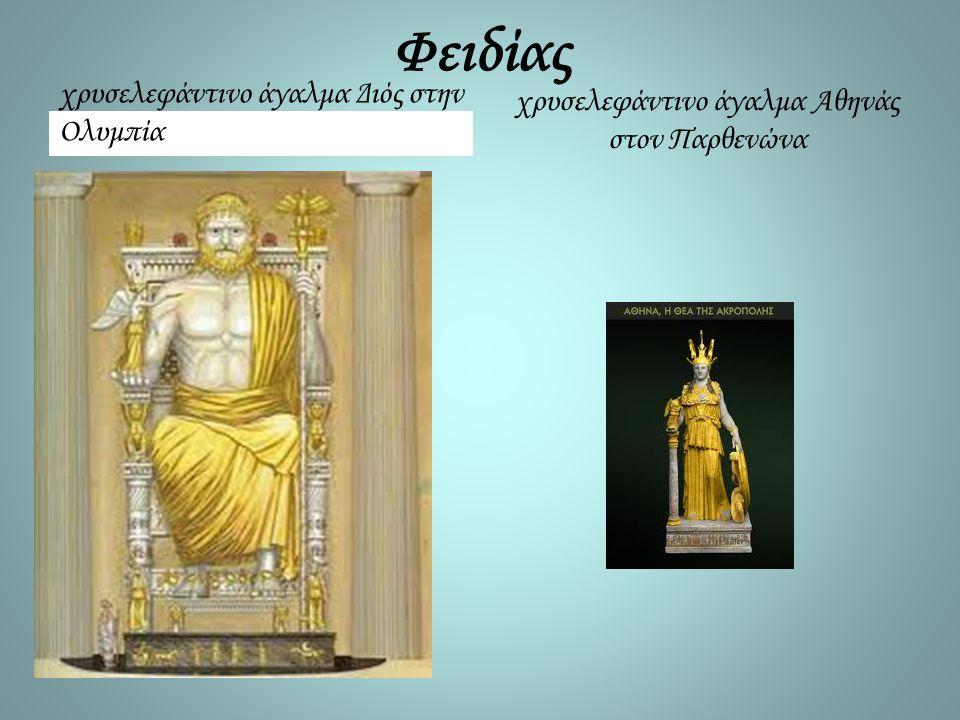 Φειδίας χρυσελεφάντινο άγαλμα Διός στην Ολυμπία χρυσελεφάντινο άγαλμα Αθηνάς στον Παρθενώνα