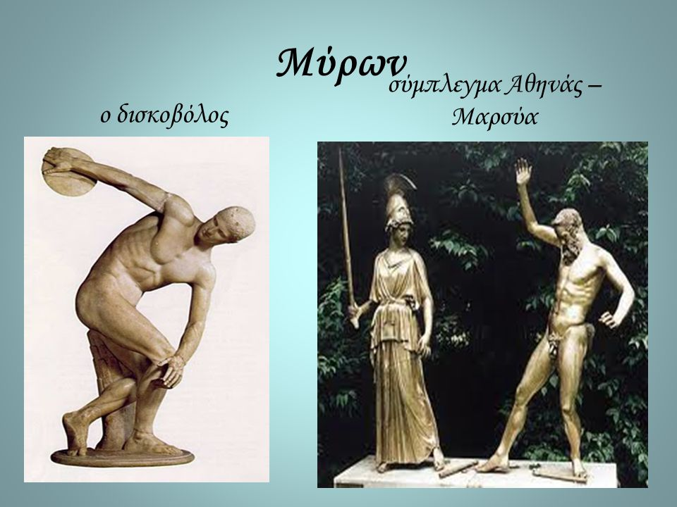 Μύρων ο δισκοβόλος σύμπλεγμα Αθηνάς – Μαρσύα