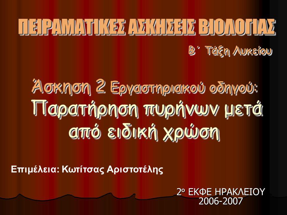 2 ο ΕΚΦΕ ΗΡΑΚΛΕΙΟΥ 2006-2007 Επιμέλεια: Κωτίτσας Αριστοτέλης B΄ Τάξη Λυκείου ΠΕΙΡΑΜΑΤΙΚΕΣ ΑΣΚΗΣΕΙΣ ΒΙΟΛΟΓΙΑΣ Άσκηση 2 Εργαστηριακού οδηγού: Παρατήρηση