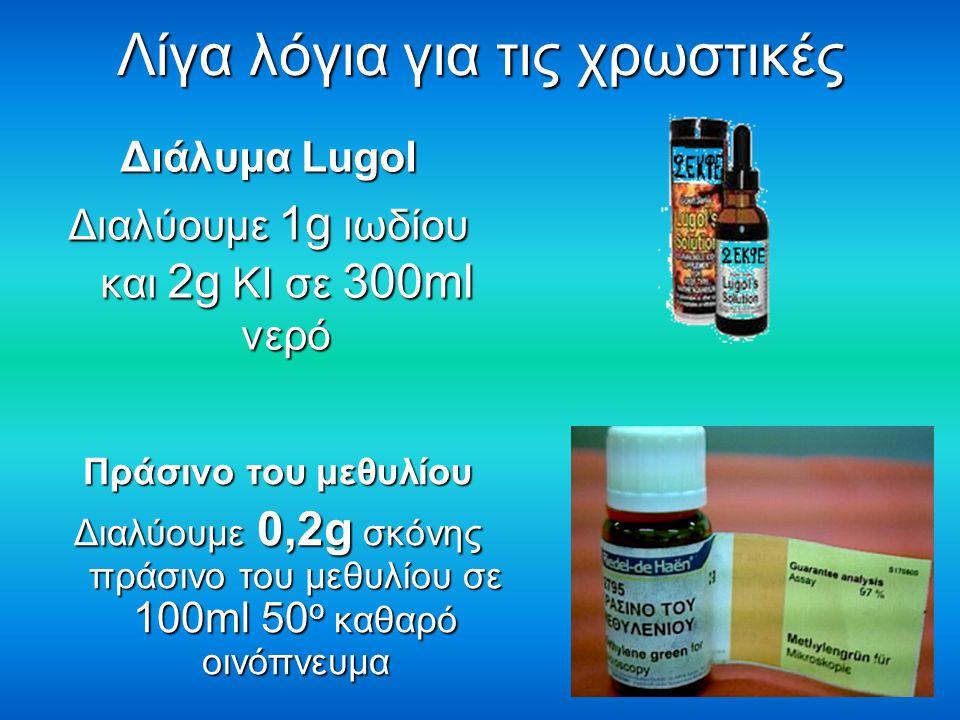 Λίγα λόγια για τις χρωστικές Διάλυμα Lugol Διαλύουμε 1g ιωδίου και 2g ΚΙ σε 300ml νερό Πράσινο του μεθυλίου Διαλύουμε 0,2g σκόνης πράσινο του μεθυλίου