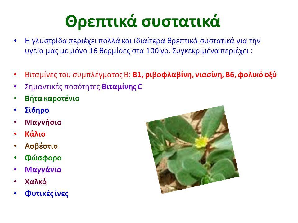 Θρεπτικά συστατικά Η γλυστρίδα περιέχει πολλά και ιδιαίτερα θρεπτικά συστατικά για την υγεία μας με μόνο 16 θερμίδες στα 100 γρ. Συγκεκριμένα περιέχει