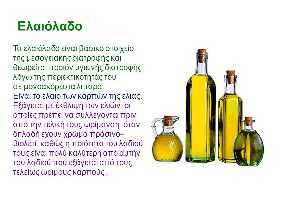 Ελαιόλαδο Το ελαιόλαδο είναι βασικό στοιχείο της μεσογειακής διατροφής και θεωρείται προϊόν υγιεινής διατροφής λόγω της περιεκτικότητάς του σε μονοακό