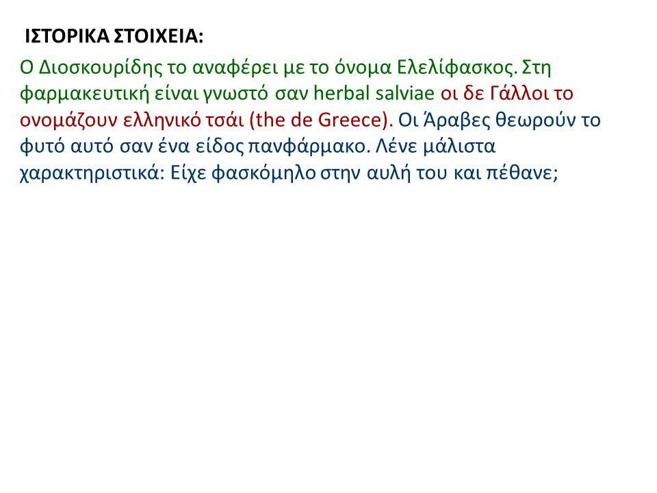 ΙΣΤΟΡΙΚΑ ΣΤΟΙΧΕΙΑ: Ο Διοσκουρίδης το αναφέρει με το όνομα Ελελίφασκος. Στη φαρμακευτική είναι γνωστό σαν herbal salviae οι δε Γάλλοι το ονομάζουν ελλη