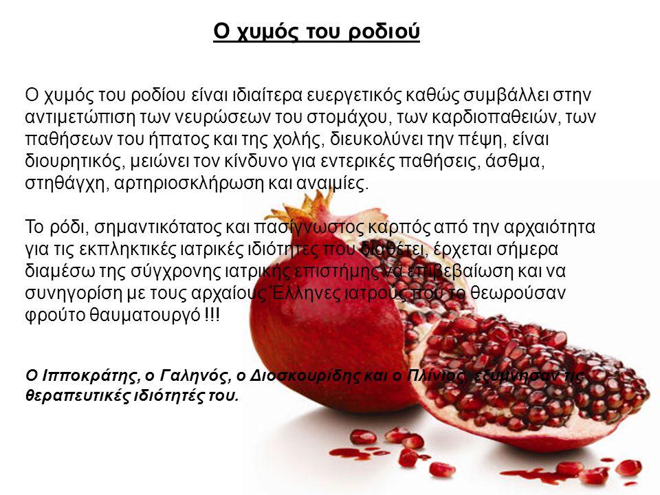 Ο χυμός του ροδιού Ο χυμός του ροδίου είναι ιδιαίτερα ευεργετικός καθώς συμβάλλει στην αντιμετώπιση των νευρώσεων του στομάχου, των καρδιοπαθειών, των