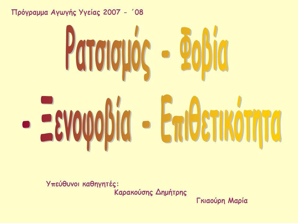 Υπεύθυνοι καθηγητές: Καρακούσης Δημήτρης Γκιαούρη Μαρία Πρόγραμμα Αγωγής Υγείας 2007 - ΄08