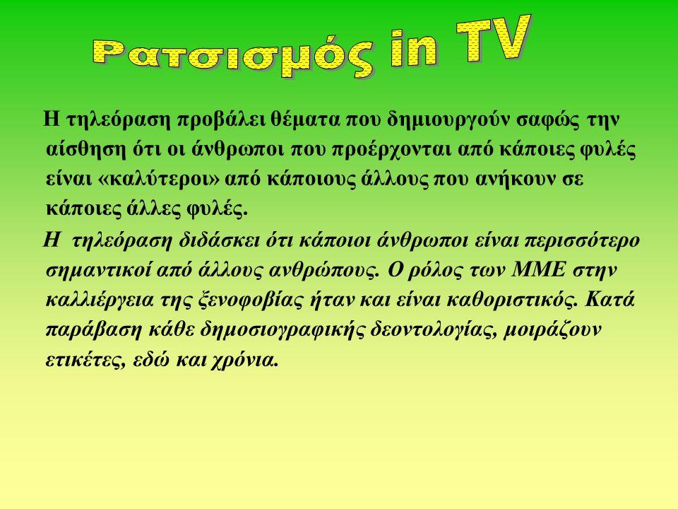 Η τηλεόραση προβάλει θέματα που δημιουργούν σαφώς την αίσθηση ότι οι άνθρωποι που προέρχονται από κάποιες φυλές είναι «καλύτεροι» από κάποιους άλλους