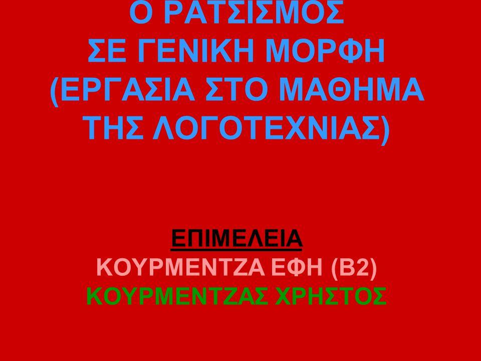 Ο ΡΑΤΣΙΣΜΟΣ ΣΕ ΓΕΝΙΚΗ ΜΟΡΦΗ (ΕΡΓΑΣΙΑ ΣΤΟ ΜΑΘΗΜΑ ΤΗΣ ΛΟΓΟΤΕΧΝΙΑΣ) ΕΠΙΜΕΛΕΙΑ ΚΟΥΡΜΕΝΤΖΑ ΕΦΗ (Β2) ΚΟΥΡΜΕΝΤΖΑΣ ΧΡΗΣΤΟΣ