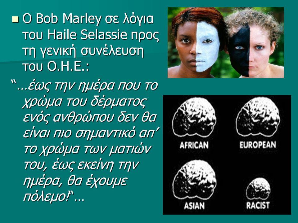 Ο Bob Marley σε λόγια του Haile Selassie προς τη γενική συνέλευση του Ο.Η.Ε.: Ο Bob Marley σε λόγια του Haile Selassie προς τη γενική συνέλευση του Ο.