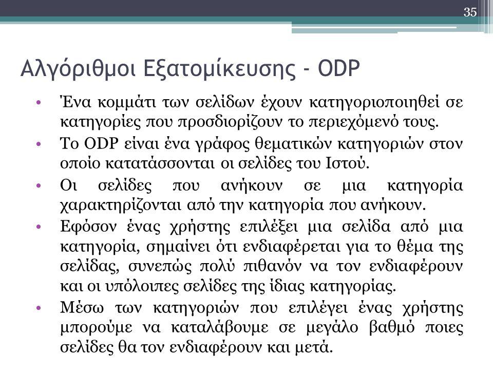 35 Αλγόριθμοι Εξατομίκευσης - ODP Ένα κομμάτι των σελίδων έχουν κατηγοριοποιηθεί σε κατηγορίες που προσδιορίζουν το περιεχόμενό τους. Το ODP είναι ένα