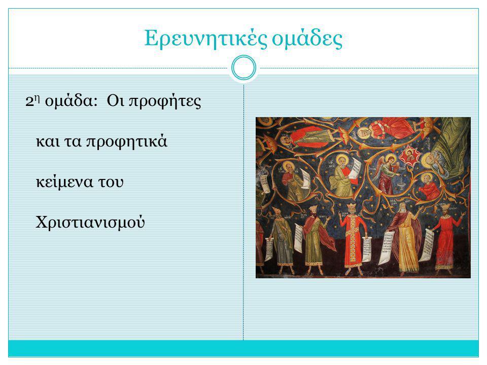 Ερευνητικές ομάδες 2 η ομάδα: Οι προφήτες και τα προφητικά κείμενα του Χριστιανισμού