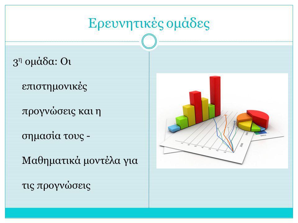 Ερευνητικές ομάδες 3 η ομάδα: Οι επιστημονικές προγνώσεις και η σημασία τους - Μαθηματικά μοντέλα για τις προγνώσεις