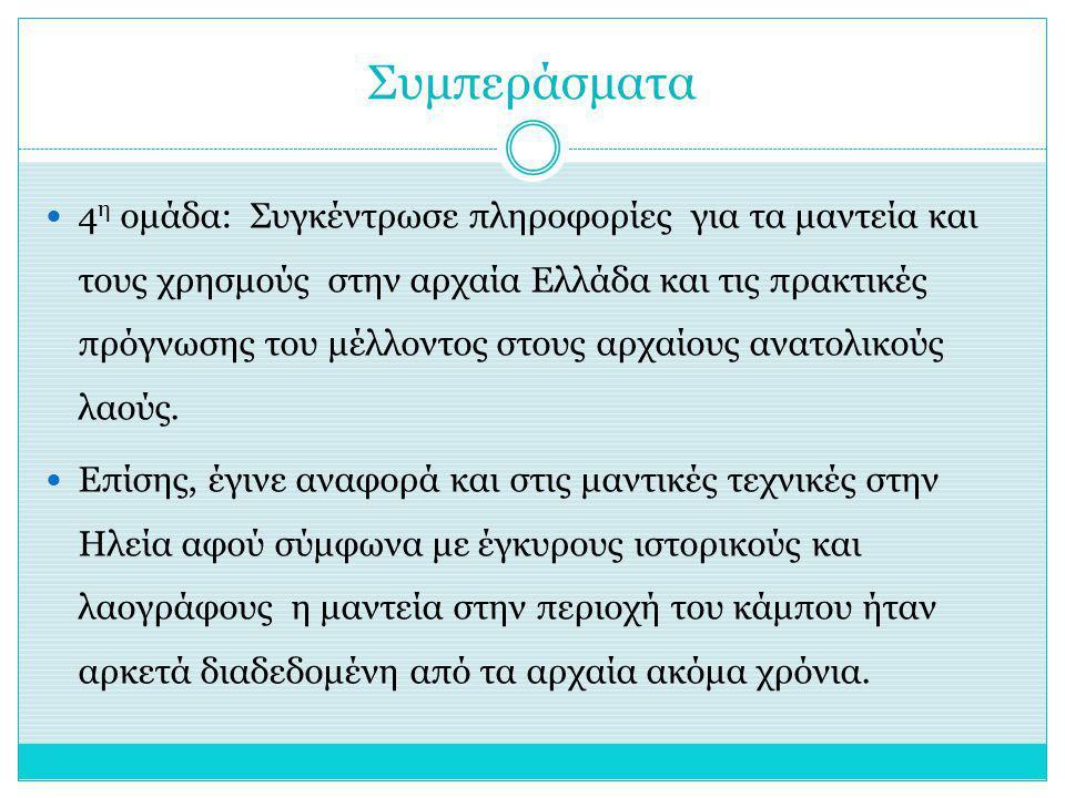 Συμπεράσματα 4 η ομάδα: Συγκέντρωσε πληροφορίες για τα μαντεία και τους χρησμούς στην αρχαία Ελλάδα και τις πρακτικές πρόγνωσης του μέλλοντος στους αρ