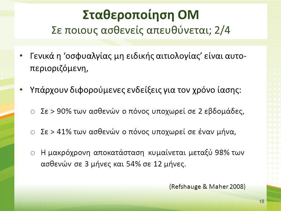 Σταθεροποίηση ΟΜ Σε ποιους ασθενείς απευθύνεται; 2/4 Γενικά η 'οσφυαλγίας μη ειδικής αιτιολογίας' είναι αυτο- περιοριζόμενη, Υπάρχουν διφορούμενες ενδ