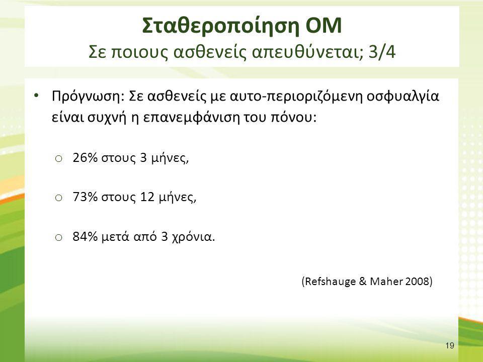 Σταθεροποίηση ΟΜ Σε ποιους ασθενείς απευθύνεται; 3/4 Πρόγνωση: Σε ασθενείς με αυτο-περιοριζόμενη οσφυαλγία είναι συχνή η επανεμφάνιση του πόνου: o 26%