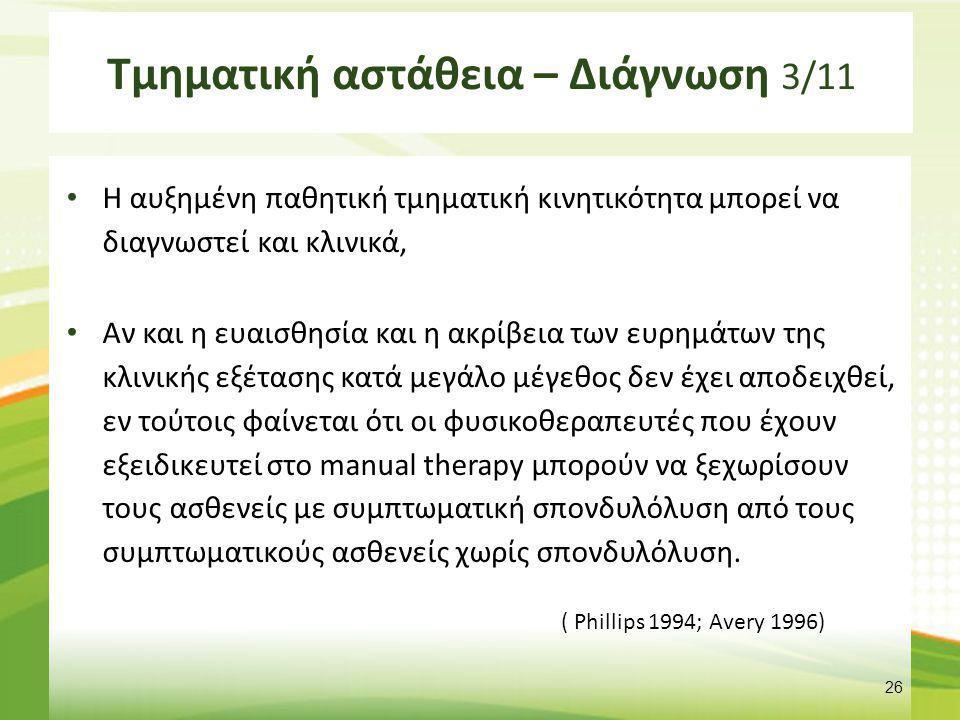 Τμηματική αστάθεια – Διάγνωση 3/11 Η αυξημένη παθητική τμηματική κινητικότητα μπορεί να διαγνωστεί και κλινικά, Αν και η ευαισθησία και η ακρίβεια των