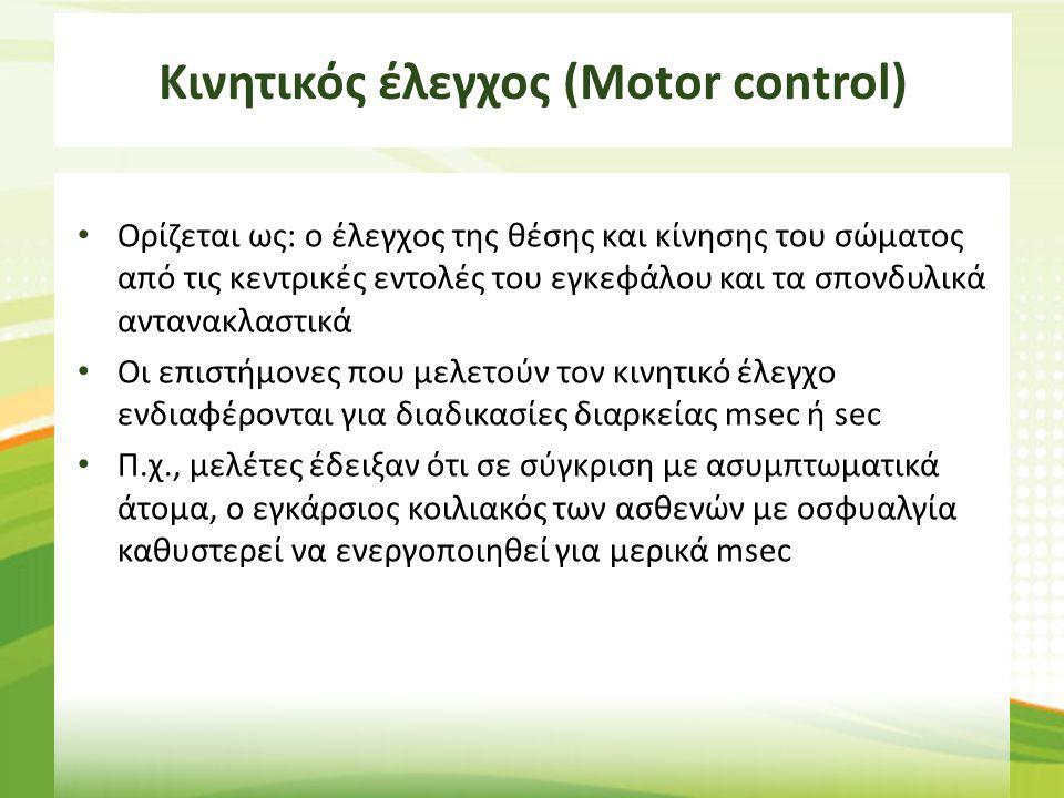 Κινητικός έλεγχος (Motor control) Ορίζεται ως: ο έλεγχος της θέσης και κίνησης του σώματος από τις κεντρικές εντολές του εγκεφάλου και τα σπονδυλικά α