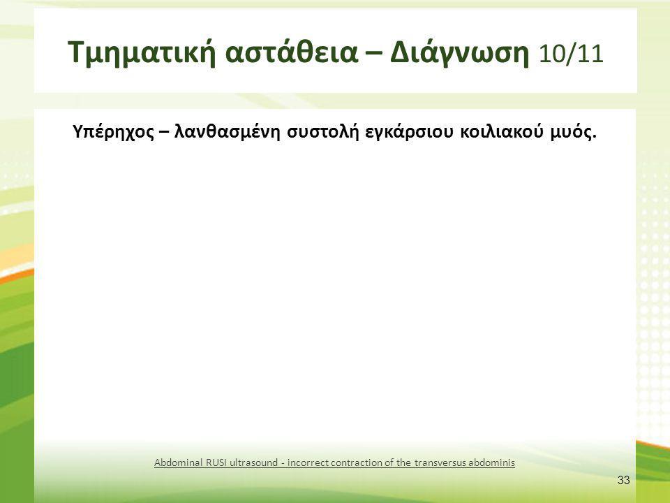 Τμηματική αστάθεια – Διάγνωση 10/11 Υπέρηχος – λανθασμένη συστολή εγκάρσιου κοιλιακού μυός. 33 Abdominal RUSI ultrasound - incorrect contraction of th