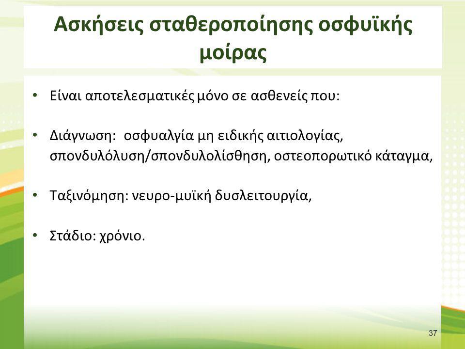 Ασκήσεις σταθεροποίησης οσφυϊκής μοίρας Είναι αποτελεσματικές μόνο σε ασθενείς που: Διάγνωση: οσφυαλγία μη ειδικής αιτιολογίας, σπονδυλόλυση/σπονδυλολ