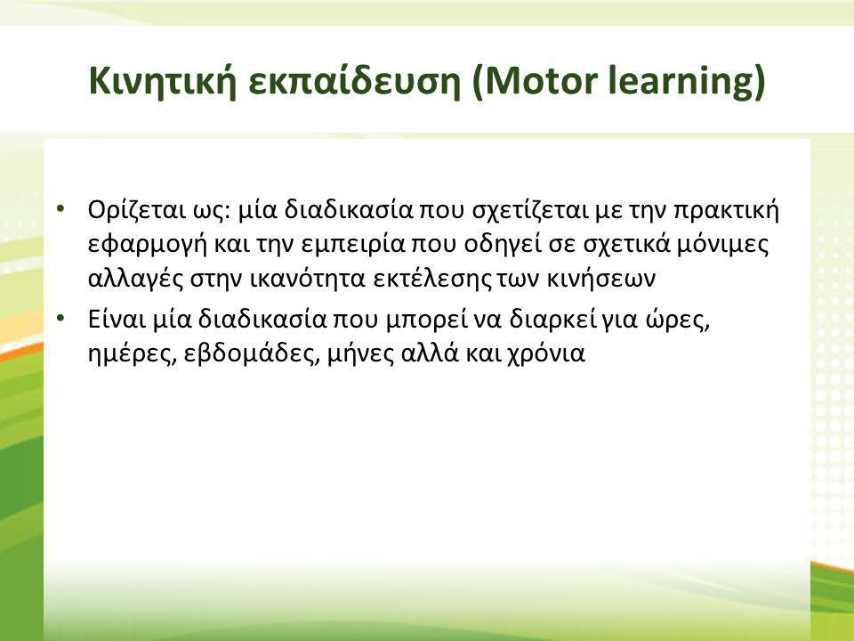 Κινητική εκπαίδευση (Motor learning) Ορίζεται ως: μία διαδικασία που σχετίζεται με την πρακτική εφαρμογή και την εμπειρία που οδηγεί σε σχετικά μόνιμε