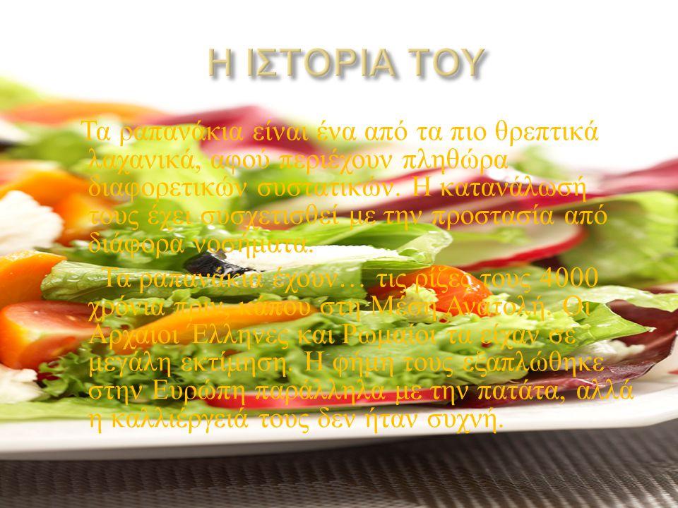 Τα ραπανάκια είναι ένα από τα πιο θρεπτικά λαχανικά, αφού περιέχουν πληθώρα διαφορετικών συστατικών.