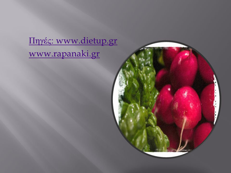 Πηγές : www.dietup.gr www.rapanaki.gr