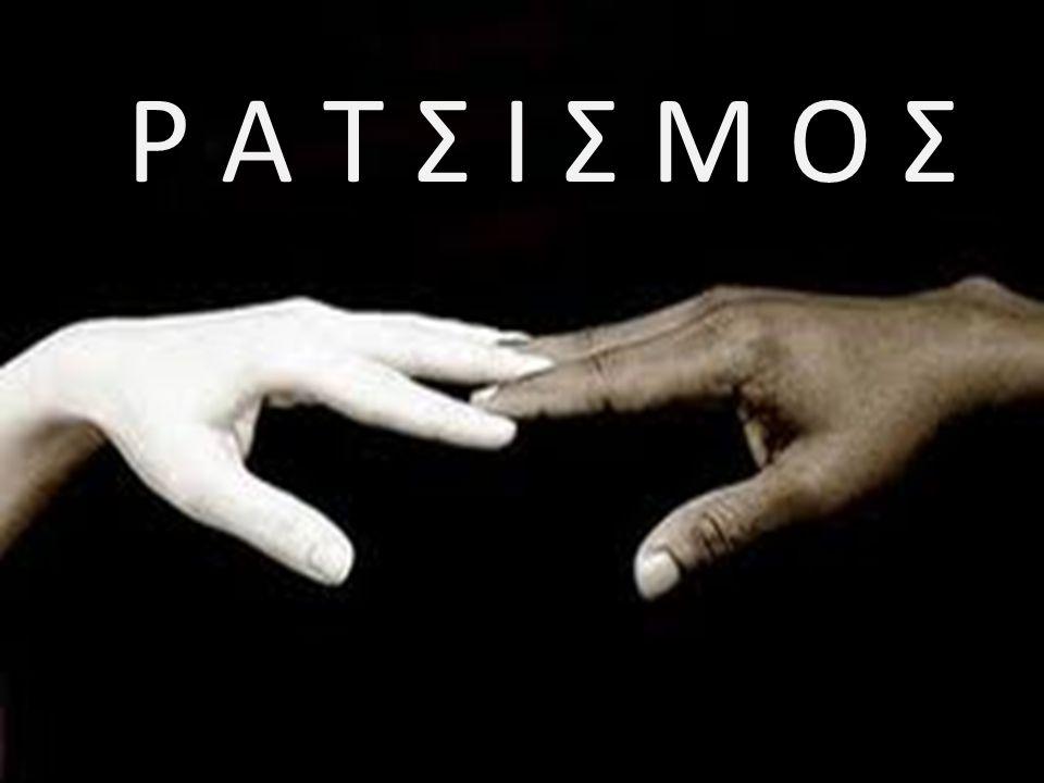 Οι πολίτες οφείλουν να ενεργοποιούνται και να δρουν με πνεύμα συλλογικής συμπόνιας για την καταπολέμηση ρατσιστικών φαινομένων.