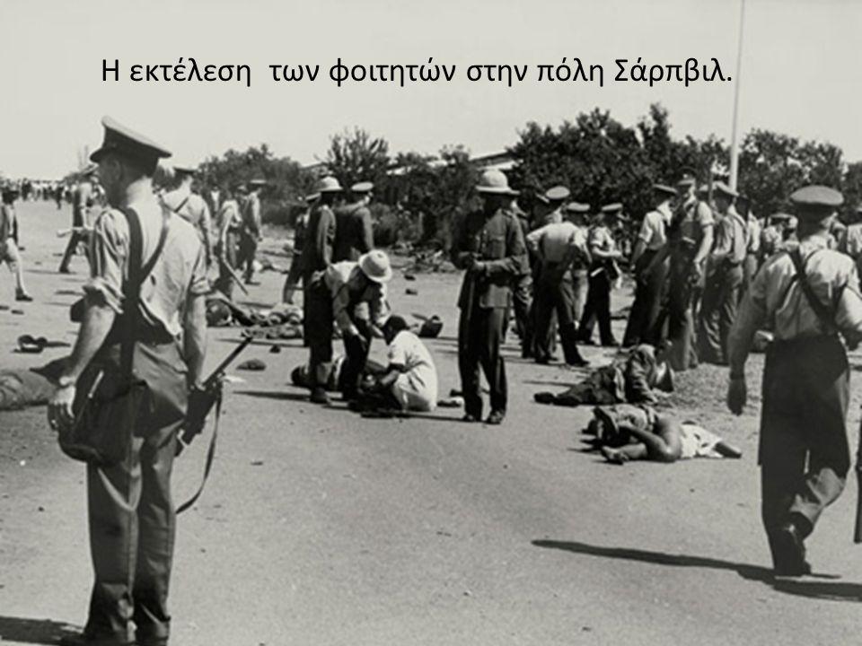 Η εκτέλεση των φοιτητών στην πόλη Σάρπβιλ.