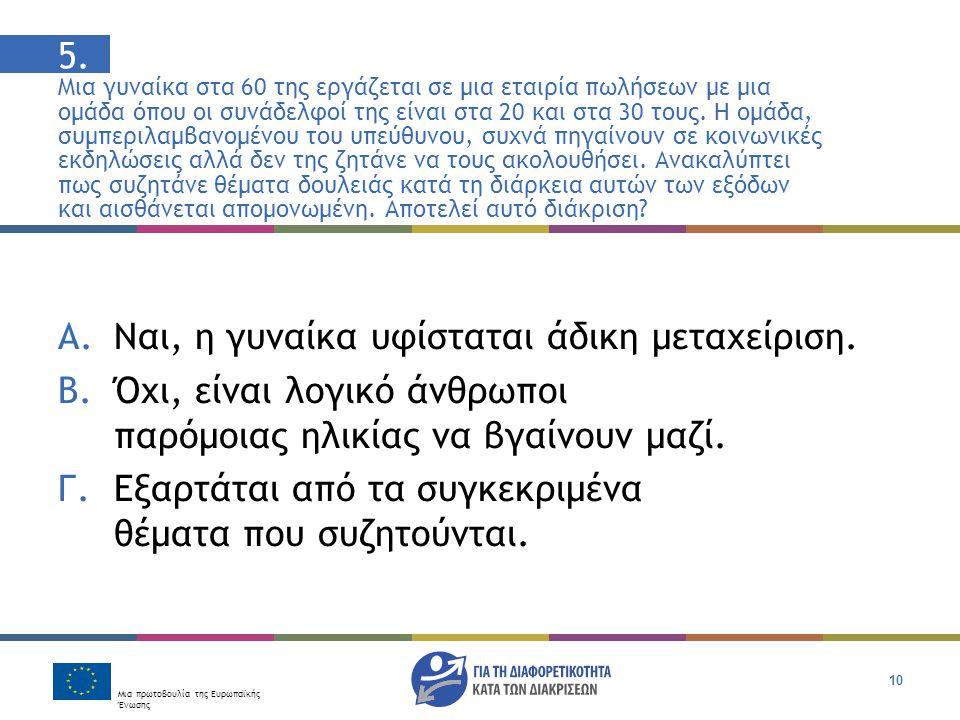 Μια πρωτοβουλία της Ευρωπαϊκής Ένωσης 10 5. Μια γυναίκα στα 60 της εργάζεται σε μια εταιρία πωλήσεων με μια ομάδα όπου οι συνάδελφοί της είναι στα 20
