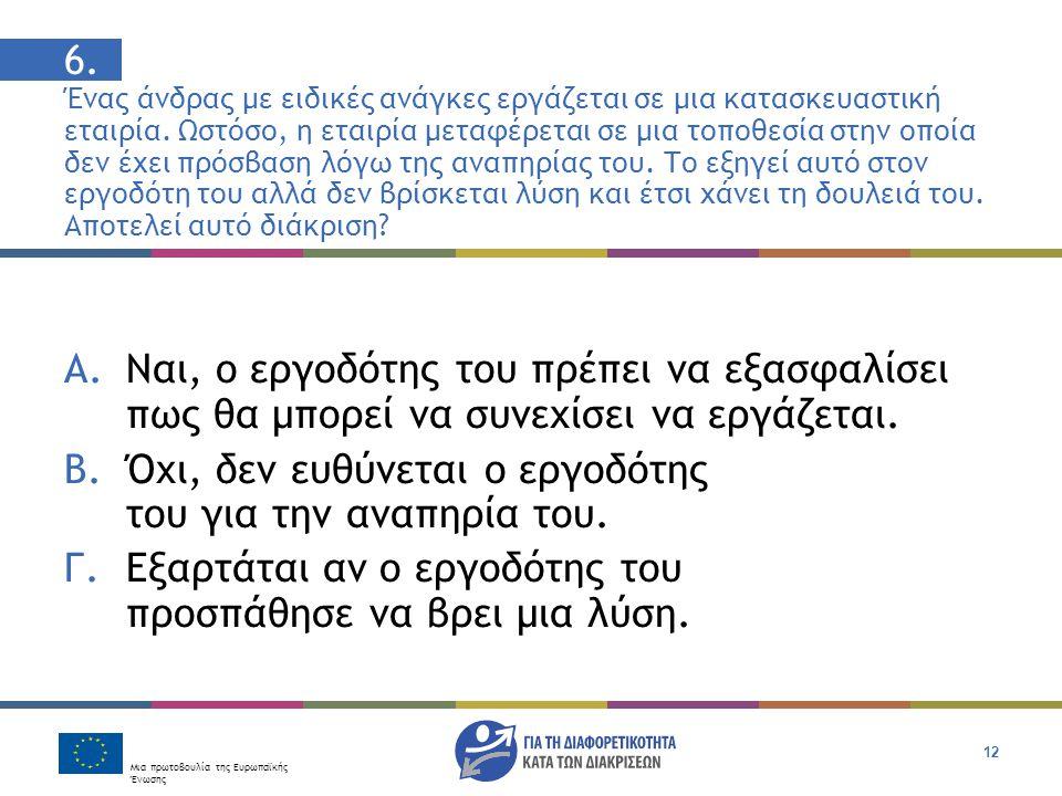 Μια πρωτοβουλία της Ευρωπαϊκής Ένωσης 12 6.