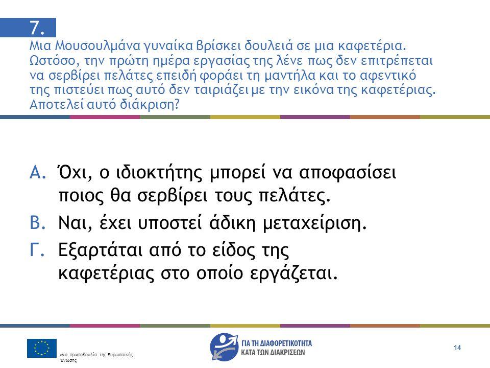 Μια πρωτοβουλία της Ευρωπαϊκής Ένωσης 14 7.