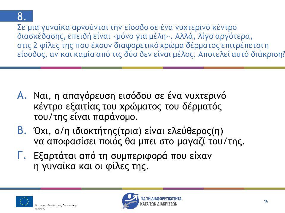 Μια πρωτοβουλία της Ευρωπαϊκής Ένωσης 16 8. Σε μια γυναίκα αρνούνται την είσοδο σε ένα νυχτερινό κέντρο διασκέδασης, επειδή είναι «μόνο για μέλη». Αλλ