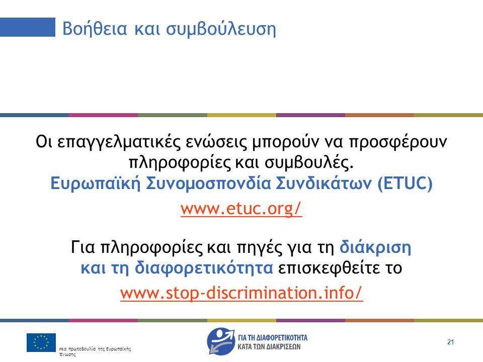 Μια πρωτοβουλία της Ευρωπαϊκής Ένωσης 21 Οι επαγγελματικές ενώσεις μπορούν να προσφέρουν πληροφορίες και συμβουλές. Ευρωπαϊκή Συνομοσπονδία Συνδικάτων