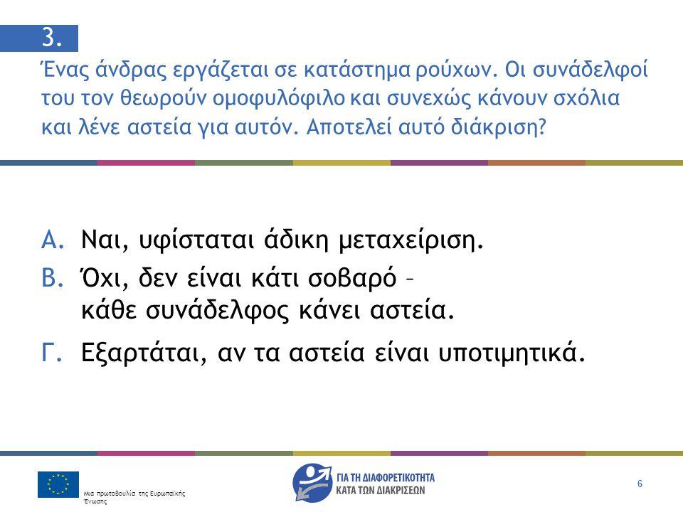 Μια πρωτοβουλία της Ευρωπαϊκής Ένωσης 6 3. Ένας άνδρας εργάζεται σε κατάστημα ρούχων. Οι συνάδελφοί του τον θεωρούν ομοφυλόφιλο και συνεχώς κάνουν σχό