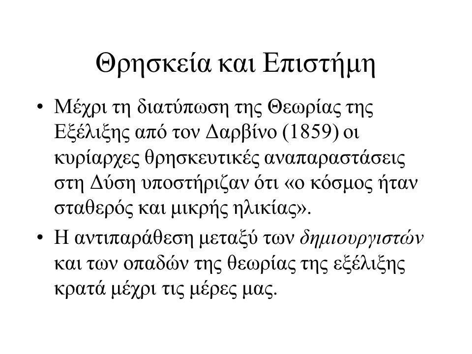 Επιστημονικές ανακαλύψεις που αποδομούν τη θρησκευτική αφήγηση Κοπέρνικος.