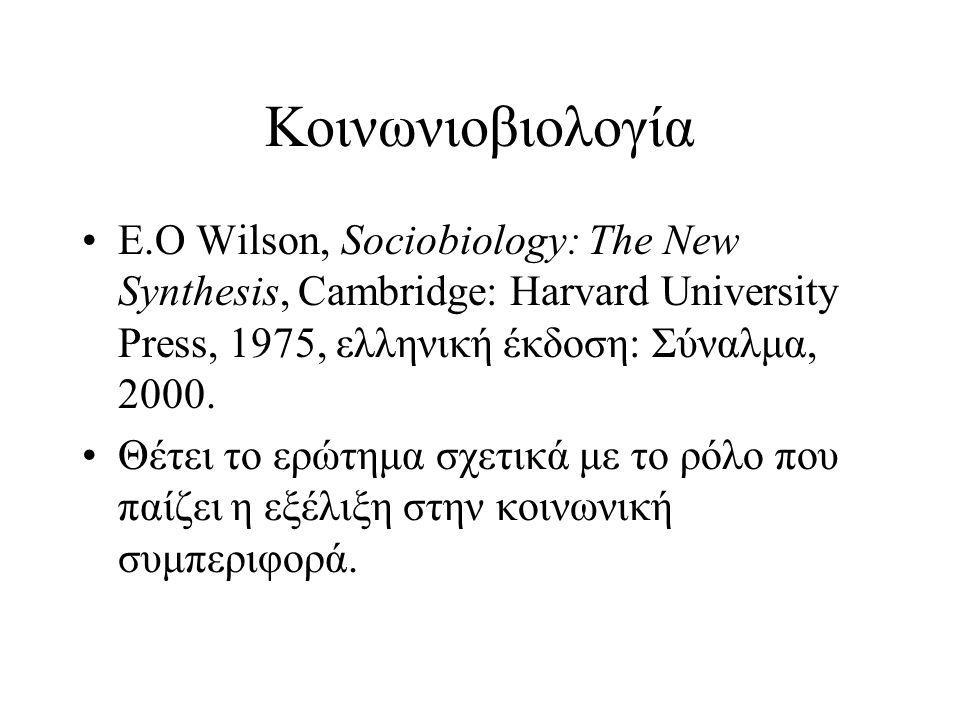 Κοινωνιοβιολογία E.O Wilson, Sociobiology: The New Synthesis, Cambridge: Harvard University Press, 1975, ελληνική έκδοση: Σύναλμα, 2000.