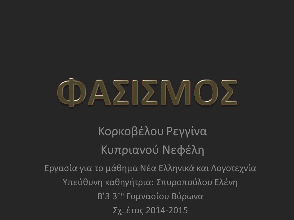 Κορκοβέλου Ρεγγίνα Κυπριανού Νεφέλη Εργασία για το μάθημα Νέα Ελληνικά και Λογοτεχνία Υπεύθυνη καθηγήτρια: Σπυροπούλου Ελένη Β'3 3 ου Γυμνασίου Βύρωνα