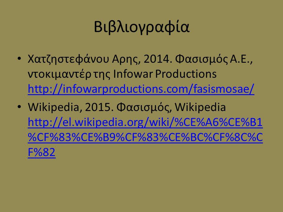 Βιβλιογραφία Χατζηστεφάνου Αρης, 2014. Φασισμός Α.Ε., ντοκιμαντέρ της Infowar Productions http://infowarproductions.com/fasismosae/ http://infowarprod
