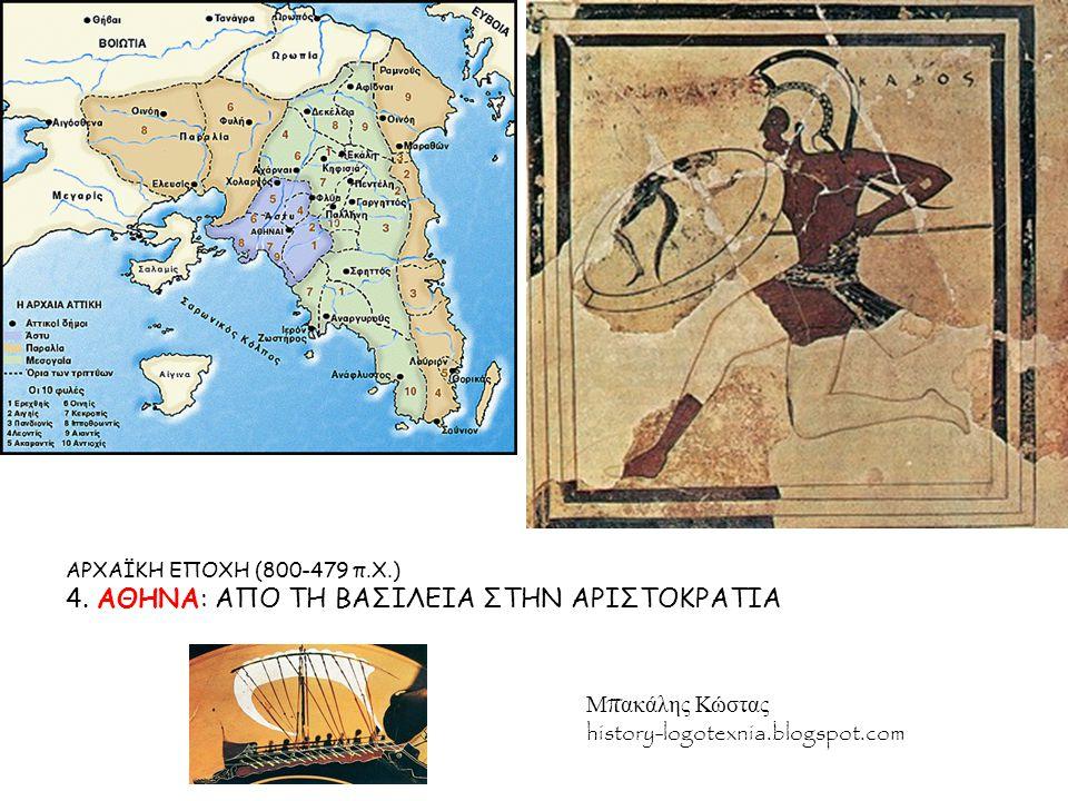 Ικεσία – άσυλο στην αρχαιότητα:  Σύμφωνα με την αρχαιοελληνική αντίληψη, το πρόσωπο που κατέφευγε ως ικέτης στους βωμούς των θεών ήταν απαραβίαστο, έστω κι αν είχε διαπράξει σοβαρότατα αδικήματα.