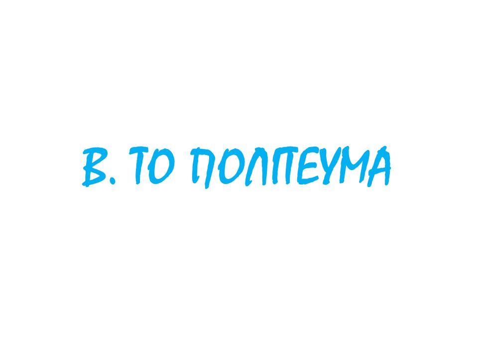 Β. ΤΟ ΠΟΛΙΤΕΥΜΑ