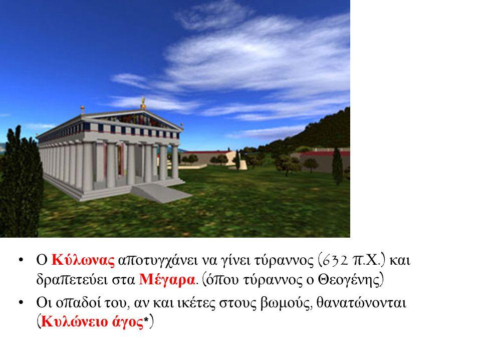 Ο Κύλωνας α π οτυγχάνει να γίνει τύραννος (632 π.Χ.) και δρα π ετεύει στα Μέγαρα.