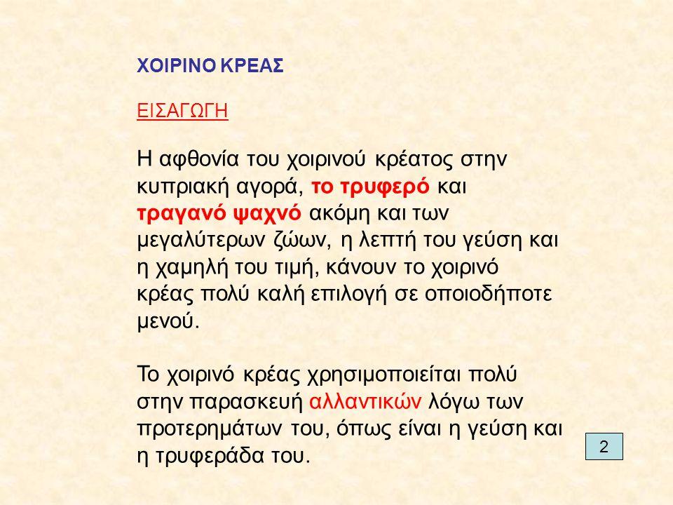 3. ΝΕΦΡΑΜΙΑ ΡΟΣΤΟ,ΣΧΑΡΑΣ, ΓΕΜΙΣΤΟ 7