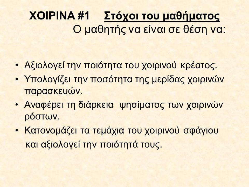 XOIΡINA #1 Στόχοι του μαθήματος Ο μαθητής να είναι σε θέση να: Αξιολογεί την ποιότητα του χοιρινού κρέατος.