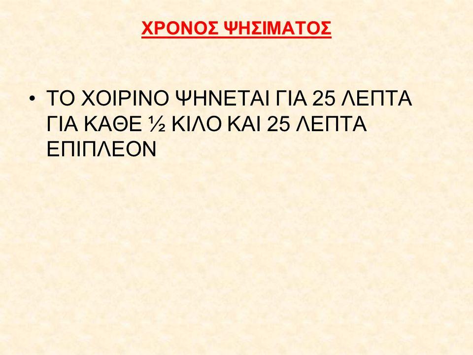 7. ΣΠΑΛΑ ΣΟΥΒΛΑΚΙΑ ΡΟΣΤΟ ΒΡΑΣΤΗ 11