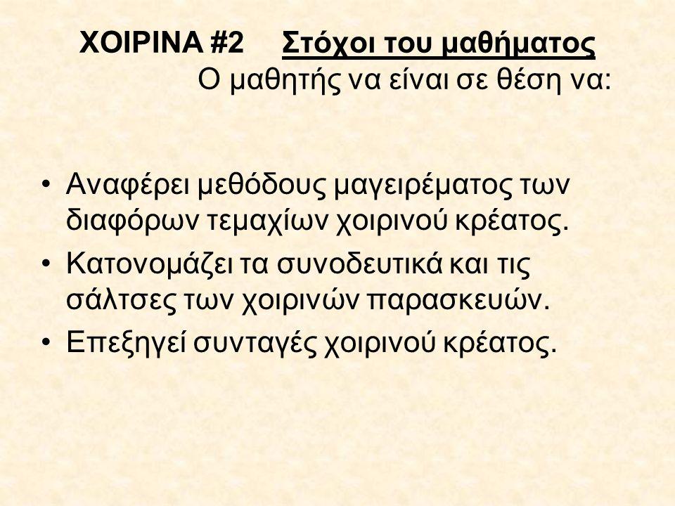 XOIΡINA #2 Στόχοι του μαθήματος Ο μαθητής να είναι σε θέση να: Αναφέρει μεθόδους μαγειρέματος των διαφόρων τεμαχίων χοιρινού κρέατος.