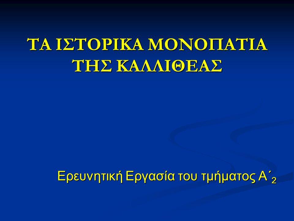 Ελ πάσο Το Δημοτικό Στάδιο φέρει το όνομα του δολοφονηθέντα αγωνιστή της ελευθερίας, βουλευτή αλλά και αθλητή Γρηγόρη Λαμπράκη.