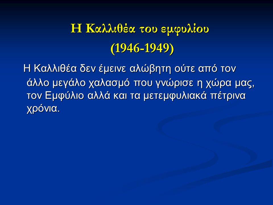 Η Καλλιθέα του εμφυλίου Η Καλλιθέα του εμφυλίου (1946-1949) (1946-1949) Η Καλλιθέα δεν έμεινε αλώβητη ούτε από τον άλλο μεγάλο χαλασμό που γνώρισε η χ