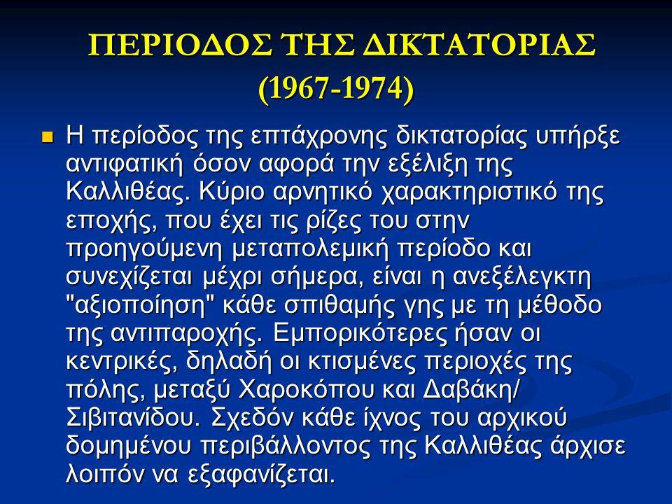 ΠΕΡΙΟΔΟΣ ΤΗΣ ΔΙΚΤΑΤΟΡΙΑΣ (1967-1974) ΠΕΡΙΟΔΟΣ ΤΗΣ ΔΙΚΤΑΤΟΡΙΑΣ (1967-1974) Η περίοδος της επτάχρονης δικτατορίας υπήρξε αντιφατική όσον αφορά την εξέλι