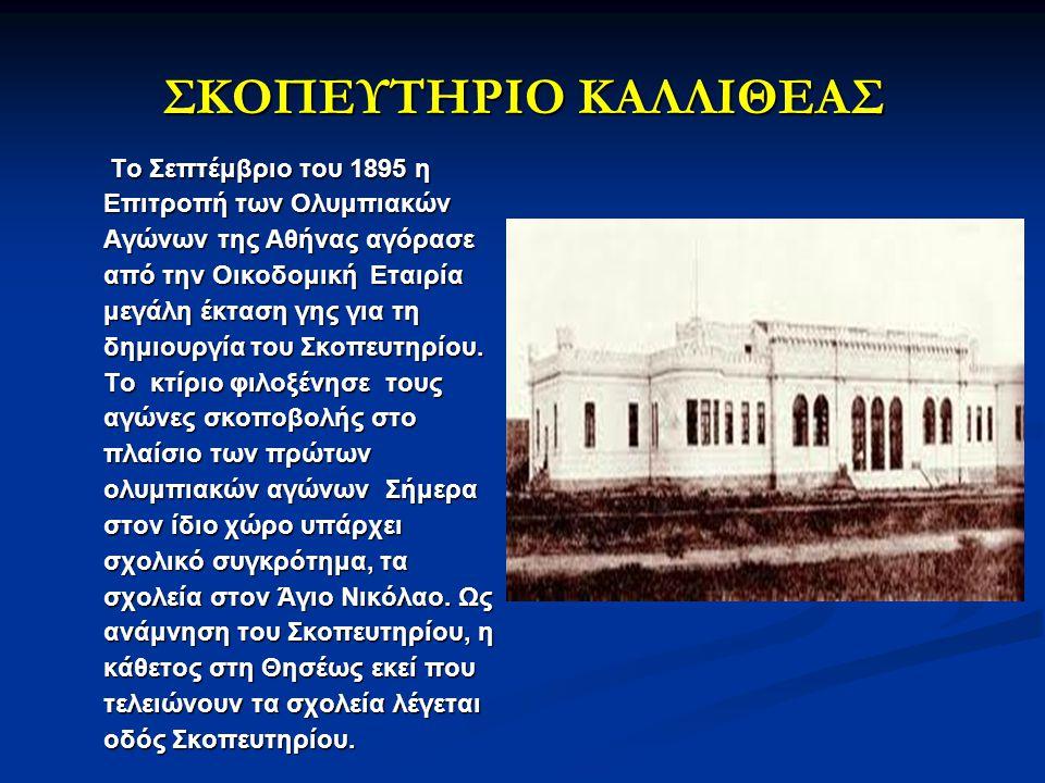 ΣΚΟΠΕΥΤΗΡΙΟ ΚΑΛΛΙΘΕΑΣ Το Σεπτέμβριο του 1895 η Επιτροπή των Ολυμπιακών Αγώνων της Αθήνας αγόρασε από την Οικοδομική Εταιρία μεγάλη έκταση γης για τη δ